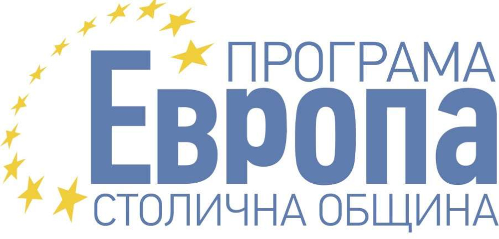"""Фондация КОРЕН - Партньор - Програма """"Европа"""" 2020 г. на Столична община"""